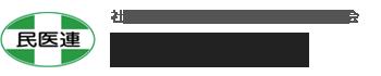 雑色駅より徒歩5分の内科・循環器科・神経内科・整形外科・呼吸器内科・糖尿病外来・膠原病内科・各種健康診断の京浜診療所